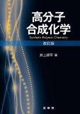 高分子合成化学(改訂版)